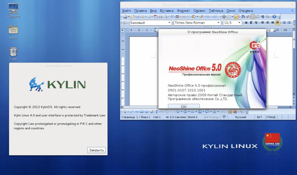 система Kylin OS V10